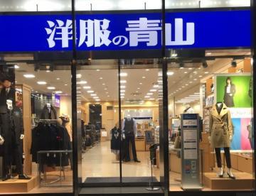 youfuku-aoyama