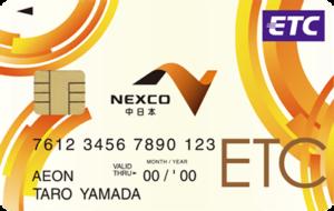 イオン NEXCO中日本ETCカードが自動付帯されて便利