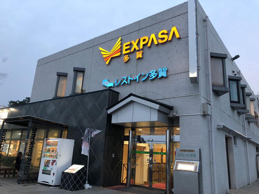 NEXCO中日本加盟店優待割引サービス