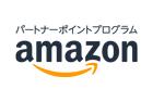 Amazon.co.jp「パートナーポイントプログラム」