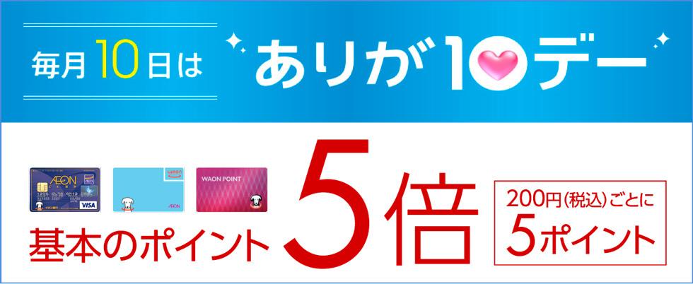 毎月10日の「ありが10デー」で200円(税込)ごとに5ポイント貯まる特典