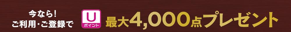 UCSゴールドカード入会と利用と登録でUポイント最大4,000点プレゼント特典