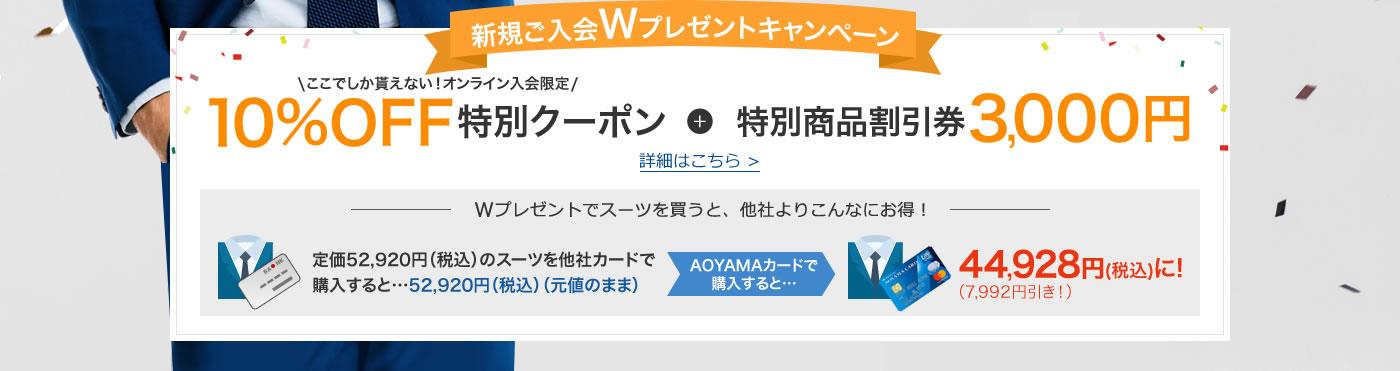 AOYAMAライフマスターカード新規入会Wプレゼントキャンペーン特典は3,000円割引券と10%オフクーポンがもらえる