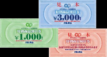 2年目以降AOYAMAカードを持っているだけで毎年実質2,650円もらえる