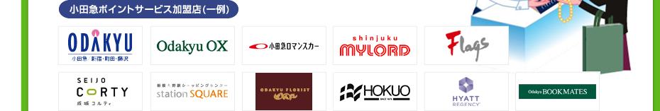 小田急ポイントサービス加盟店で最大10%貯まる