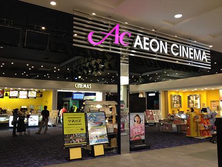 イオンシネマ映画一般料金が300円も割引になる特典