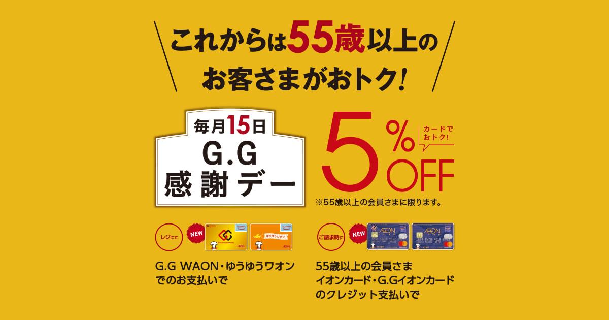 55歳以上なら15日も「G.G感謝デー」で5%OFF特典