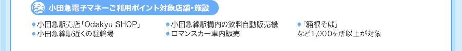 小田急電子マネー利用ポイント