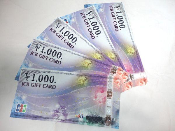 JCBギフトカード5,000円分(1,000円券×5枚)