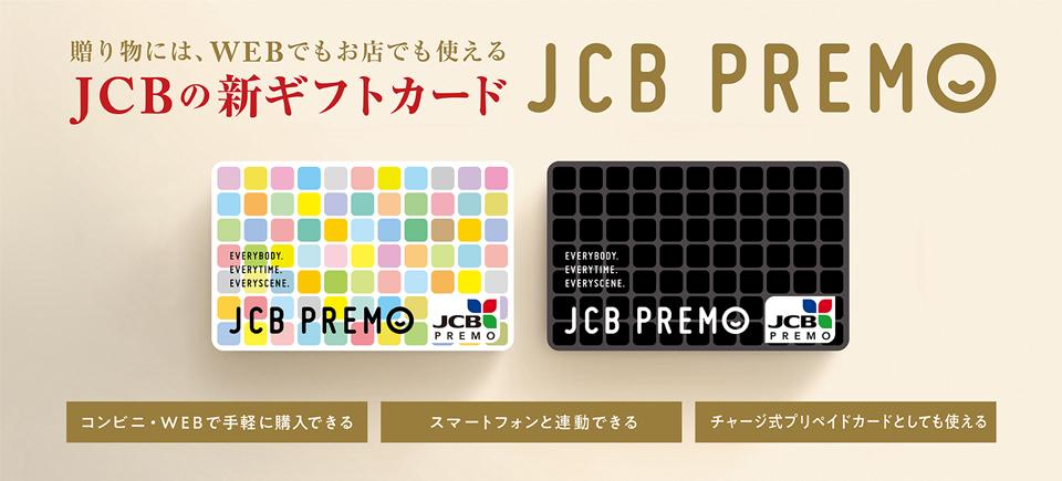 FPが一番おすすめするJCB CARD Wで貯まったポイントの交換先は?