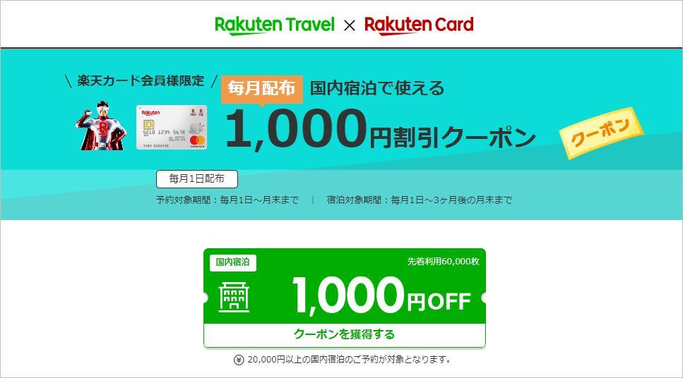 楽天トラベル国内宿泊で使える1,000円割引クーポンが毎月もらえる