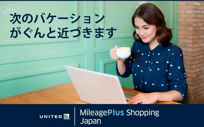 MileagePlus Shopping Japanでマイルをお得に貯める
