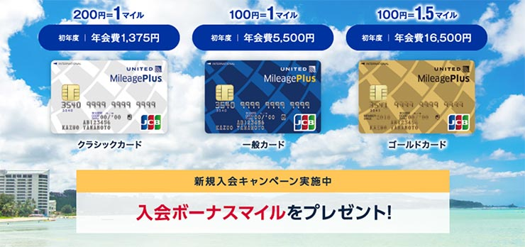 MileagePlus JCBカード クラシックカードの入会キャンペーンは入会ボーナスマイルプレゼント!